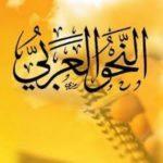 توزيع مواد اللغة العربية الثالث الثانوي الفصل الثاني 1440 هـ - 2019 م