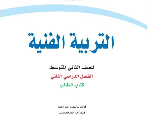 جميع الكتب الالكترونية للصف الثاني المتوسط فصل دراسي ثاني 1440 هـ - 2019 م