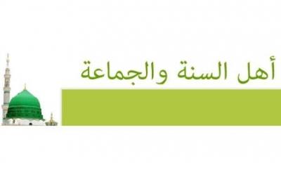 حل درس منهج اهل السنه والجماعه في تلقي العقيده