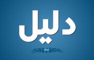دليل المدارس المستجده بنظام المقررات 1440 هـ - 2019 م