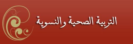 دليل المعلمة التربية الصحية و النسوية نظام المقررات 1440 هـ - 2019 م
