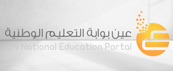 طريقة التحضير من موقع عين 1440 هـ - 2019 م