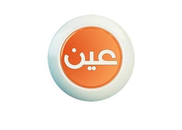 طريقة تحميل فيديوهات من موقع عين 1440 هـ - 2019 م