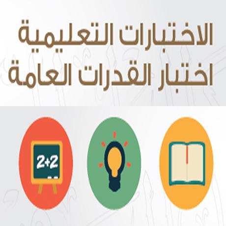 مراجعة ليلة الامتحان اختبارات القدرات العامة 1440 هـ - 2019 م