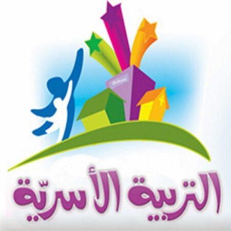 معايير معلمات التربية الأسرية 1440 هـ - 2019 م