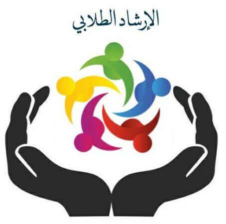 ملف متابعة تنفيذ جدول أعمال الإرشاد الطلابي 1440 هـ - 2019 م