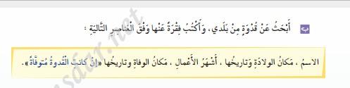 ابحث عن قدوة من بلدي واكتب فقرة عنها وفق العناصر التالية
