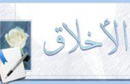 اختار خلقا من اخلاق الاسلام مع الاستدلال من القران والسنه النبويه