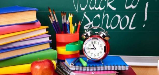 اذاعة مدرسية عن بداية العام الدراسي كاملة 1440 مقدمة اذاعة عن العام الدراسي الجديد