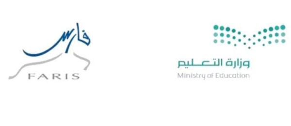الاصدار الرابع من حقيبة التدريب نظام فارس 1440 هـ - 2019 م