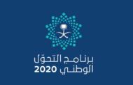 برنامج التحول الوطني 2020 و رؤية المملكة 2030
