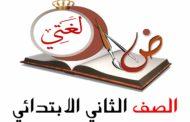 اوراق عمل قياس لغتي الصف الثاني الابتدائي 1440 هـ - 2019 م