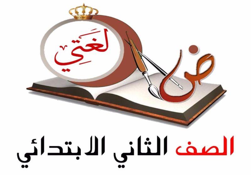 تقويم تجميعي الوحدة الخامسة لغتي الثاني الابتدائي الفصل الثاني 1440 هـ - 2019 م