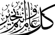 خطوات تدريس الخط العربي