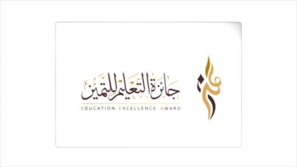شرح معايير جائزة التعليم للتميز