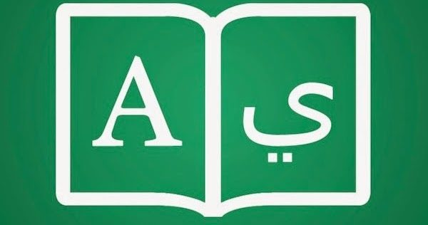 قاموس كلمات اللغة الانجليزية