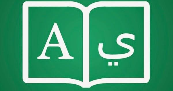 قاموس كلمات اللغة الانجليزية الصف الرابع الابتدائي الفصل الثاني 1440 هـ - 2019 م