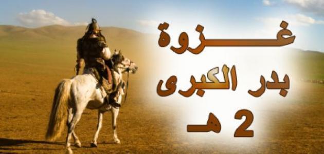 قصة مصعب مع اخيه ابي عزيز بن عمير في غزوة بدر كاملة للصف السادس