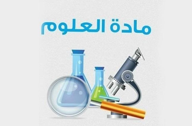 محتويات دفتر تحضير مادة العلوم الفصل الثاني للمرحلة الابتدائية 1440 هـ - 2019 م