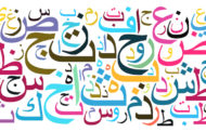 مذكرة النسخ و الاملاء الاول الابتدائي الفصل الثاني 1440 هـ - 2019 م