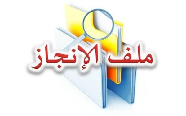 مطوية ملف الانجاز الطالب 1440 هـ - 2019 م