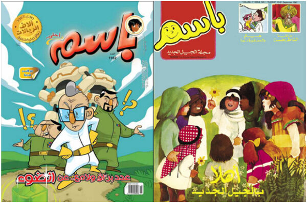 موضوع يناسب الطفل في مجلة باسم مختصر