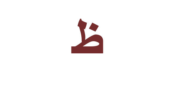 بازل حرف الظاء حروف و مواقعها و صور للصفوف الاولية