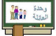 تحضير وحدة العائلة رياض اطفال