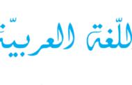 تصميم مقترح لمصفوفة المدى و التتابع في مهارات اللغة العربية للمرحلة الابتدائية و المتوسطة