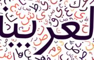 حل الوحدة الخامسة لغتي الثالث الابتدائي الفصل الثاني 1440 هـ - 2019 م