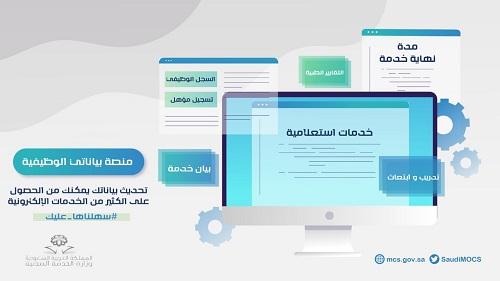 طريقة التسجيل بمنصة بياناتي في الخدمة المدنية