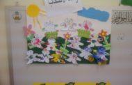 لوحة اعلان وحدة الاصحاب رياض اطفال