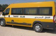 مطوية عن الامن والسلامة في النقل المدرسي