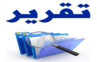 التقرير الختامي للممارسات التدريسية 1440 هـ - 2019 م
