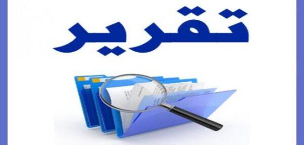 التقرير الختامي للممارسات التدريسية