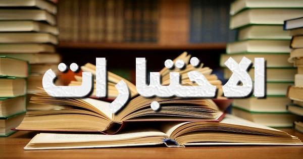 اللقاء التعريفي بالاختبارات الوطنية 1440 هـ - 2019 م