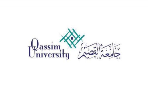 جامعة القصيم البوابة الالكترونية