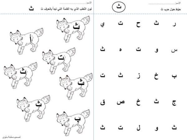 صور أنشطة الحروف الهجائية لرياض الأطفال