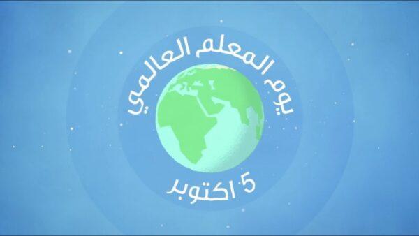 عرض بوربوينت عن المعلم جاهز بيومه العالمي