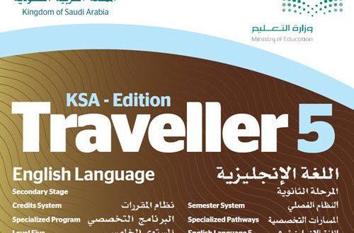 ملخص Traveller 5