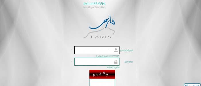 خطوات تقديم طلب اخلاء طرف في نظام فارس