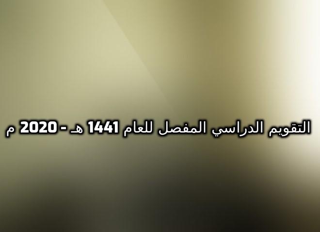 التقويم الدراسي المفصل للعام 1441 هـ - 2020 م