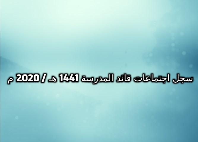 سجل اجتماعات قائد المدرسة 1441 هـ - 2020 م