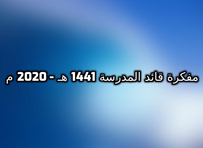 مفكرة قائد المدرسة 1441 هـ - 2020 م
