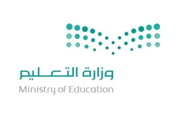 نموذج قرار تكليف معلم التربية الخاصة 1441 هـ - 2020 م