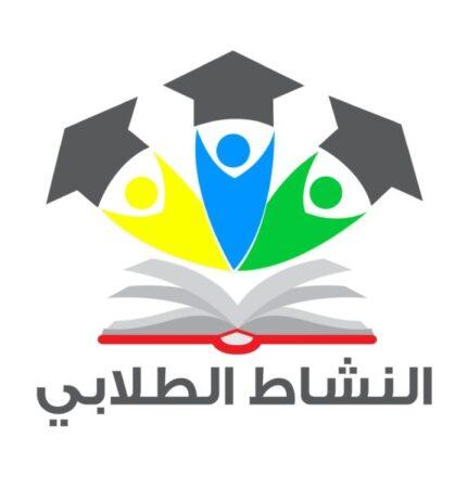 الخطة التشغيلية لادارتي النشاط الطلابي بنين وبنات 1441 هـ - 2020 م