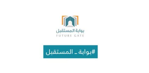 الية احتساب تقارير تفعيل بوابة المستقبل 1441 هـ - 2020 م