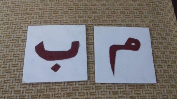ألون الحرف الذي درسناه لغتي الاول الابتدائي 1441 هـ - 2020 م