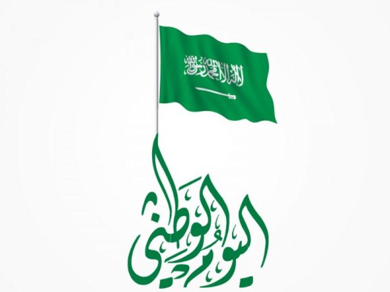 تعميم الاحتفاء باليوم الوطني 1441 هـ