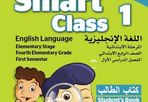 توزيع منهج Smart Class 1 الرابع الابتدائي الفصل الاول